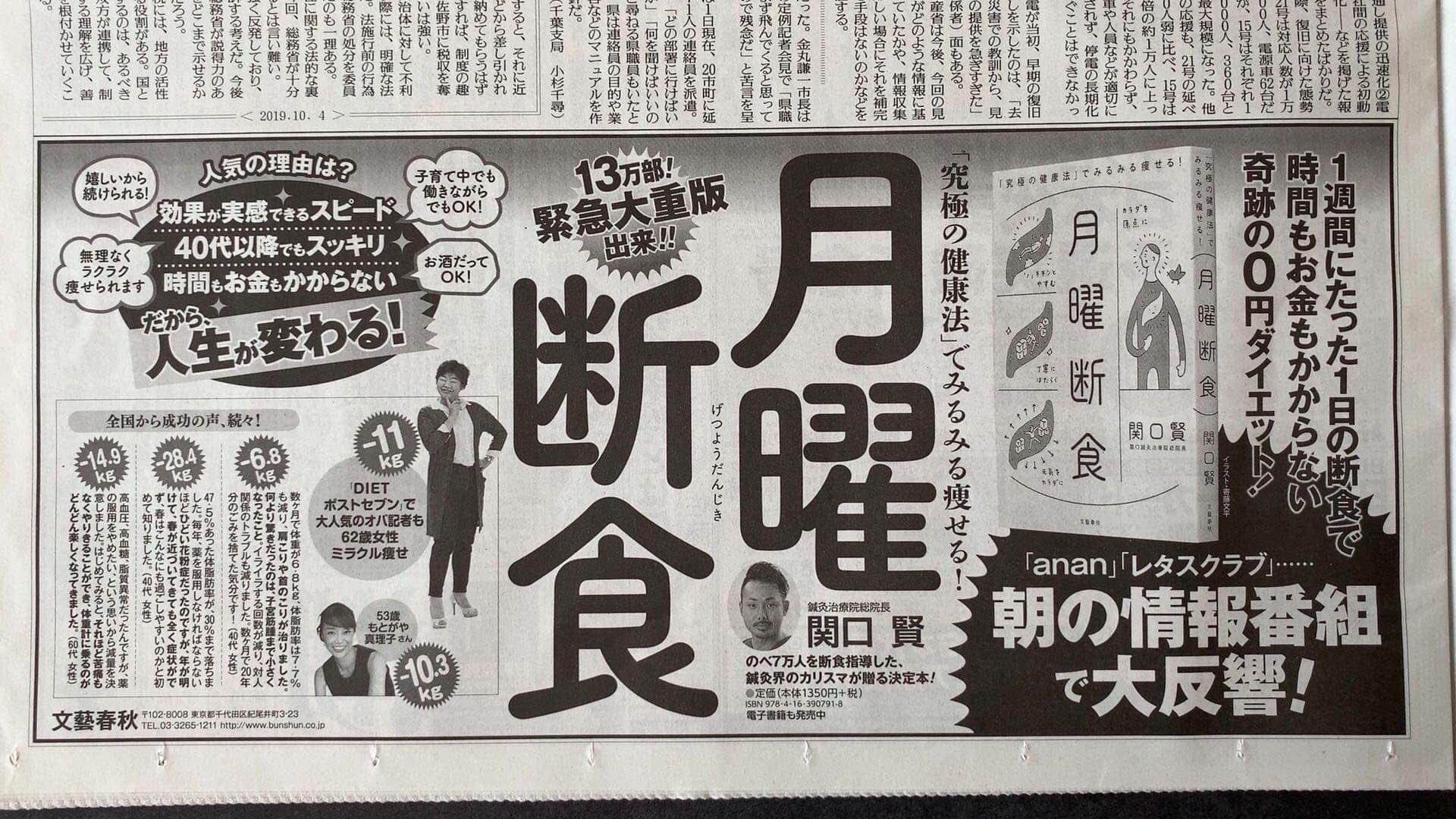 月曜断食の新聞広告