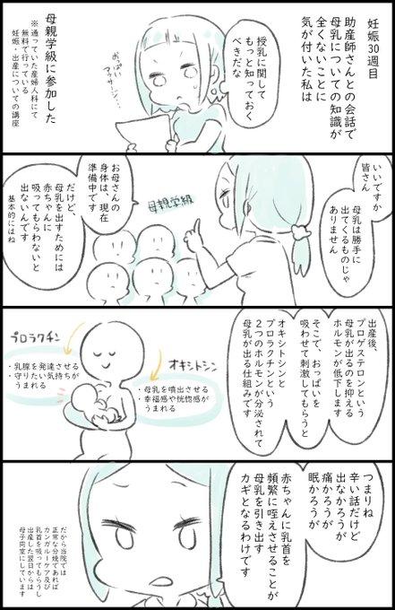 母乳 が 出 ない
