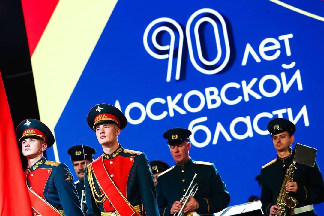 90 лет московской области поздравление
