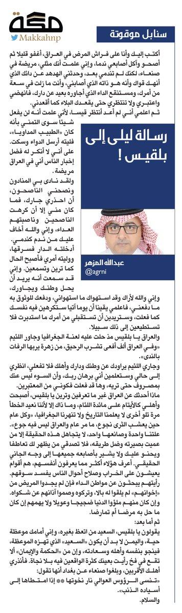مقال عبدالله المزهر : رسالة ليلى إلى بلقيس!   @agrni  #صحيفة_مكة