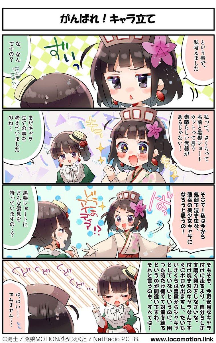 """টুইটারে 路娘MOTIONぷろじぇくと公式: """"路娘MOTION 4コマ『路娘 ..."""