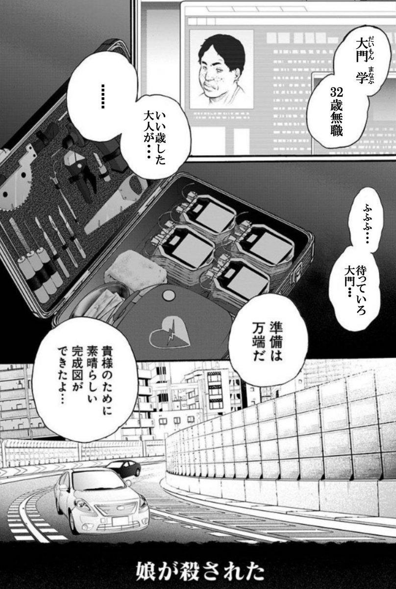 平石 六@サイコ4巻発売中さんの投稿画像