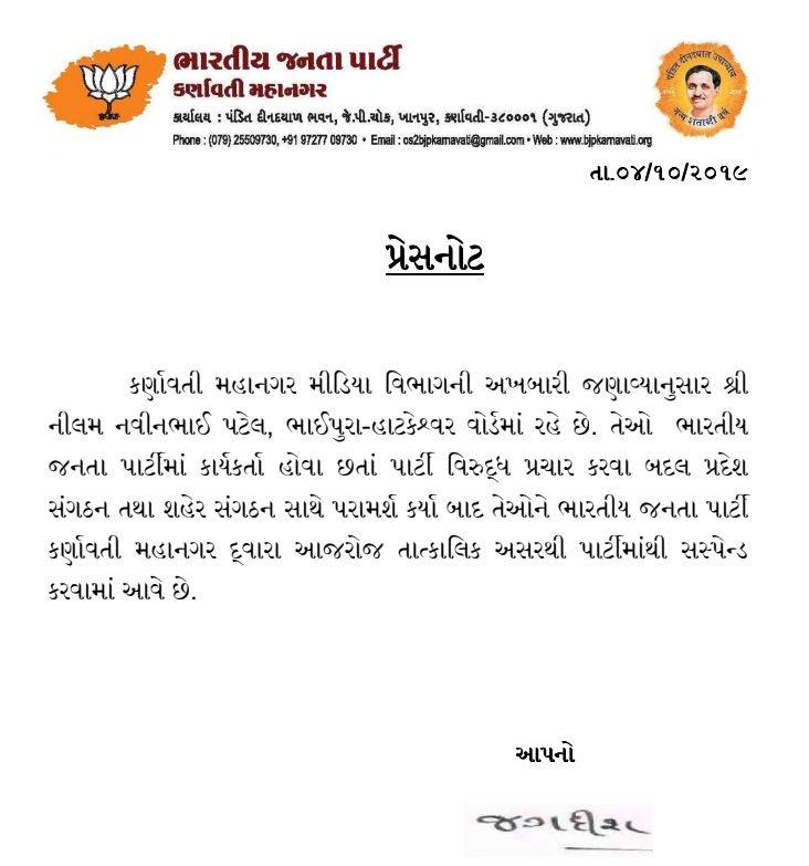 BJP suspends Bhaipura – Hatkeshwar based party cadre Nilam Patel