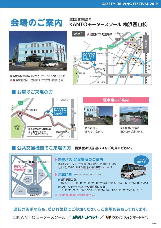 スクール kanto 横浜 モーター