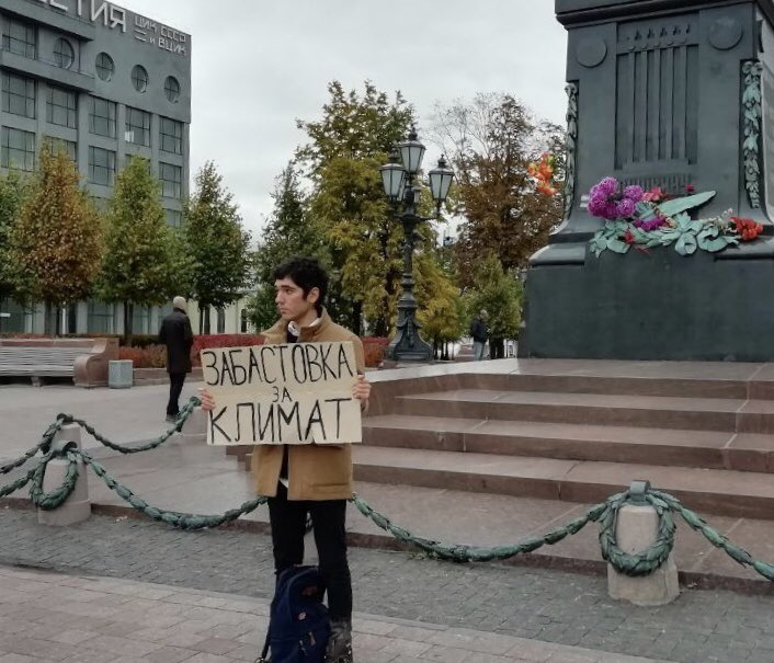 Москва! #ClimateStrike