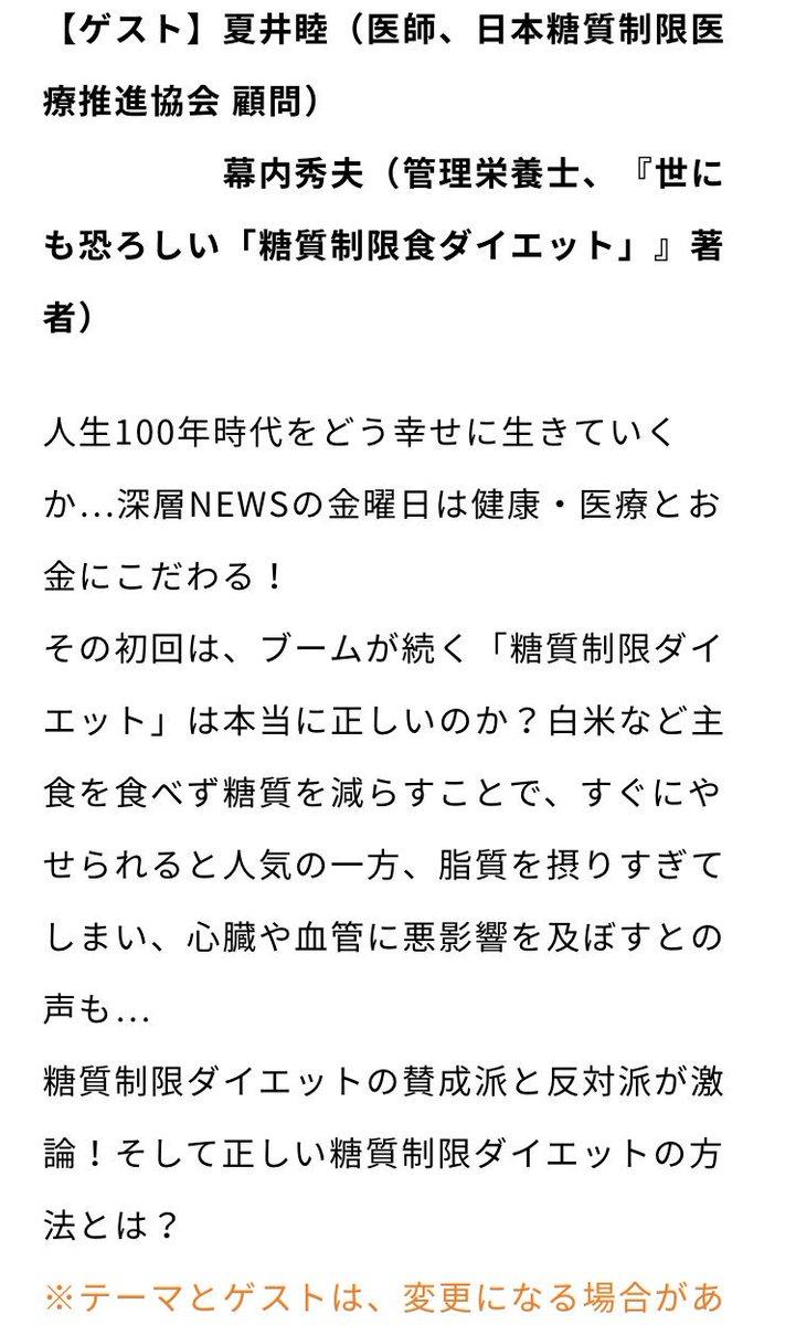 睦 ブログ 夏井