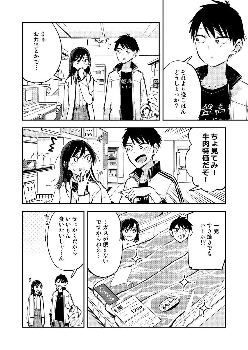 斉藤ゆうさんの投稿画像