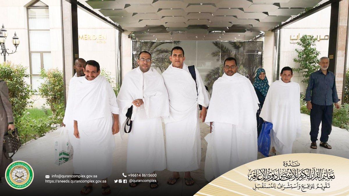 ضيوف ندوة #تعليم_القران_لذوي_الاعاقة التي عقدت مؤخراً في #المدينة_المنورة يغادرون إلى #مكة_المكرمة لأداء مناسك العمرة ،، .