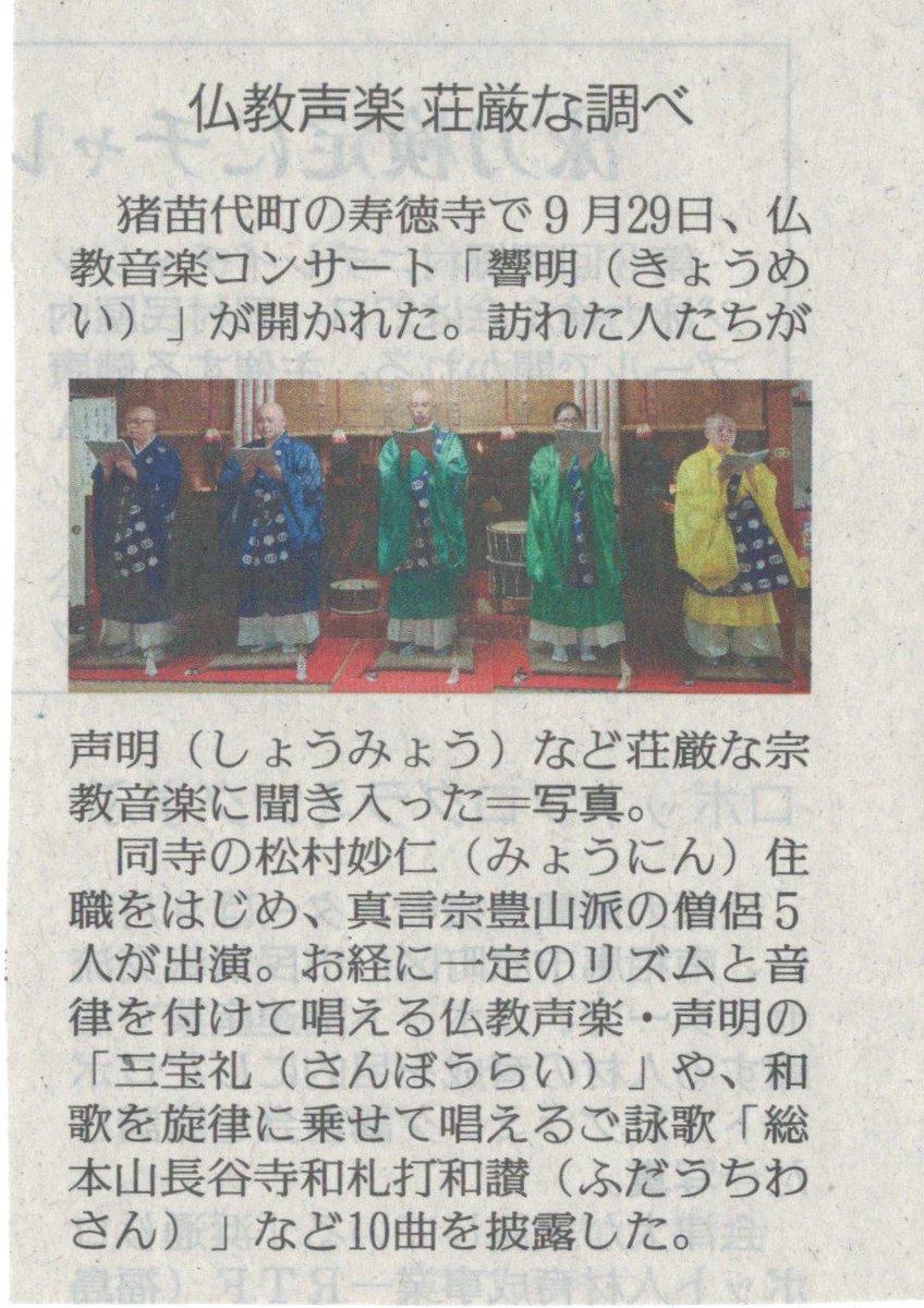 """壽徳寺(福島県猪苗代町) auf Twitter: """"先日開催、仏教音楽コンサート ..."""