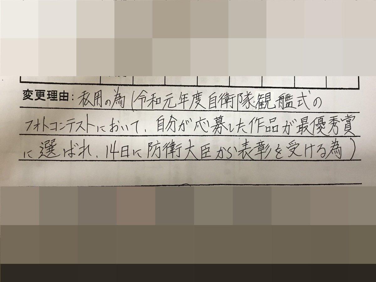 銀姉様⚓︎10/14 令和元年度自衛隊観艦式出席さんの投稿画像