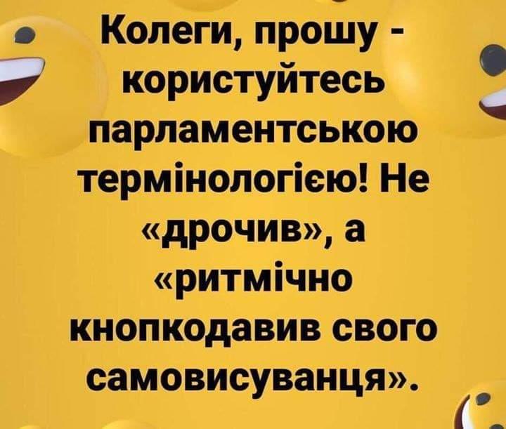Рада приняла закон о кнопкодавстве - Цензор.НЕТ 4612