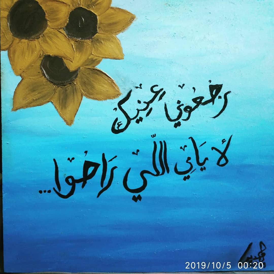 #newdarwing #drawing #artwork #art #sunflowers🌻 #flowers #bluecolor #oceancolors #omkalthoum #entaomri #oct19 #2ndtableau #tableau #giftideas #oilpainting #oilcolors #oilonwood https://t.co/0Ji7JVLf6g