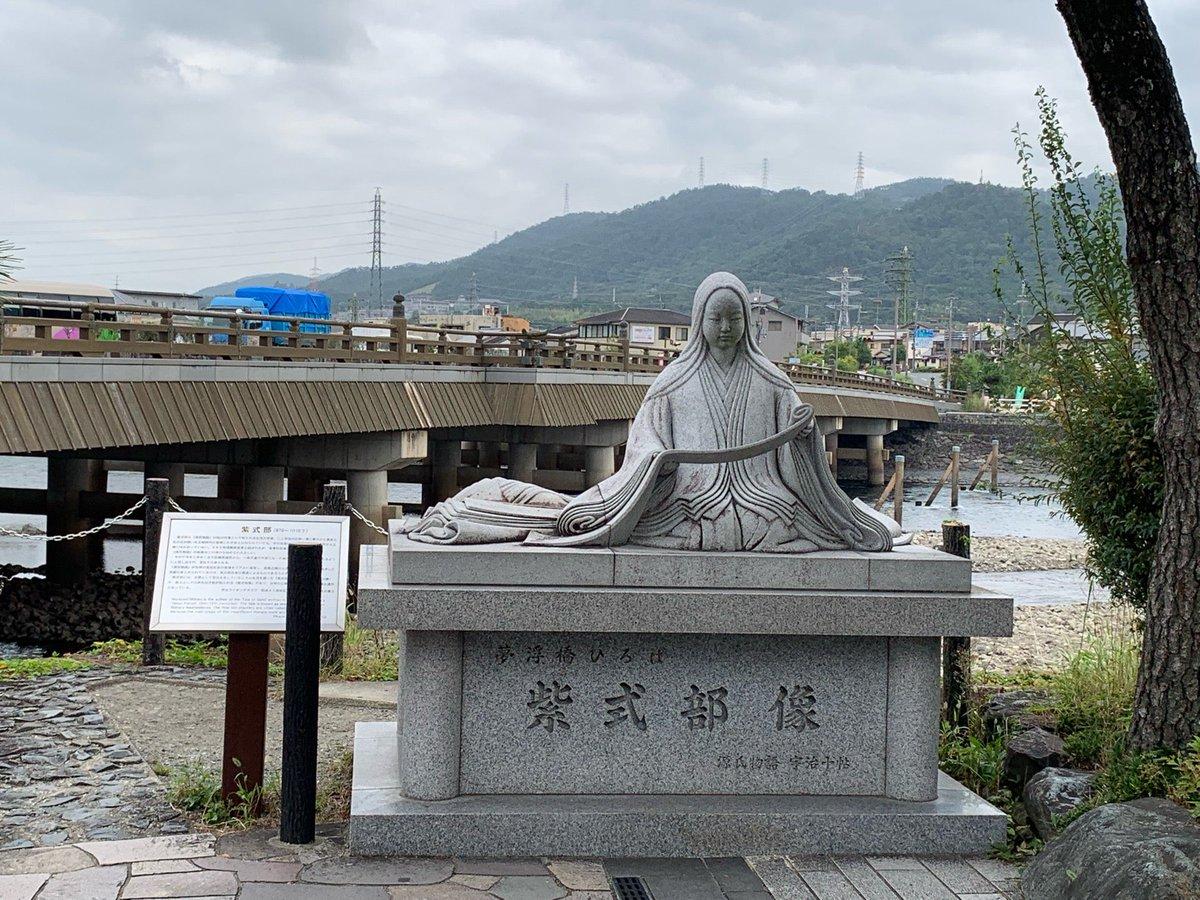 上手くなりたい橋(宇治橋)