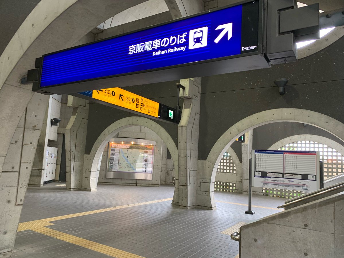 京阪電車 宇治駅(1)