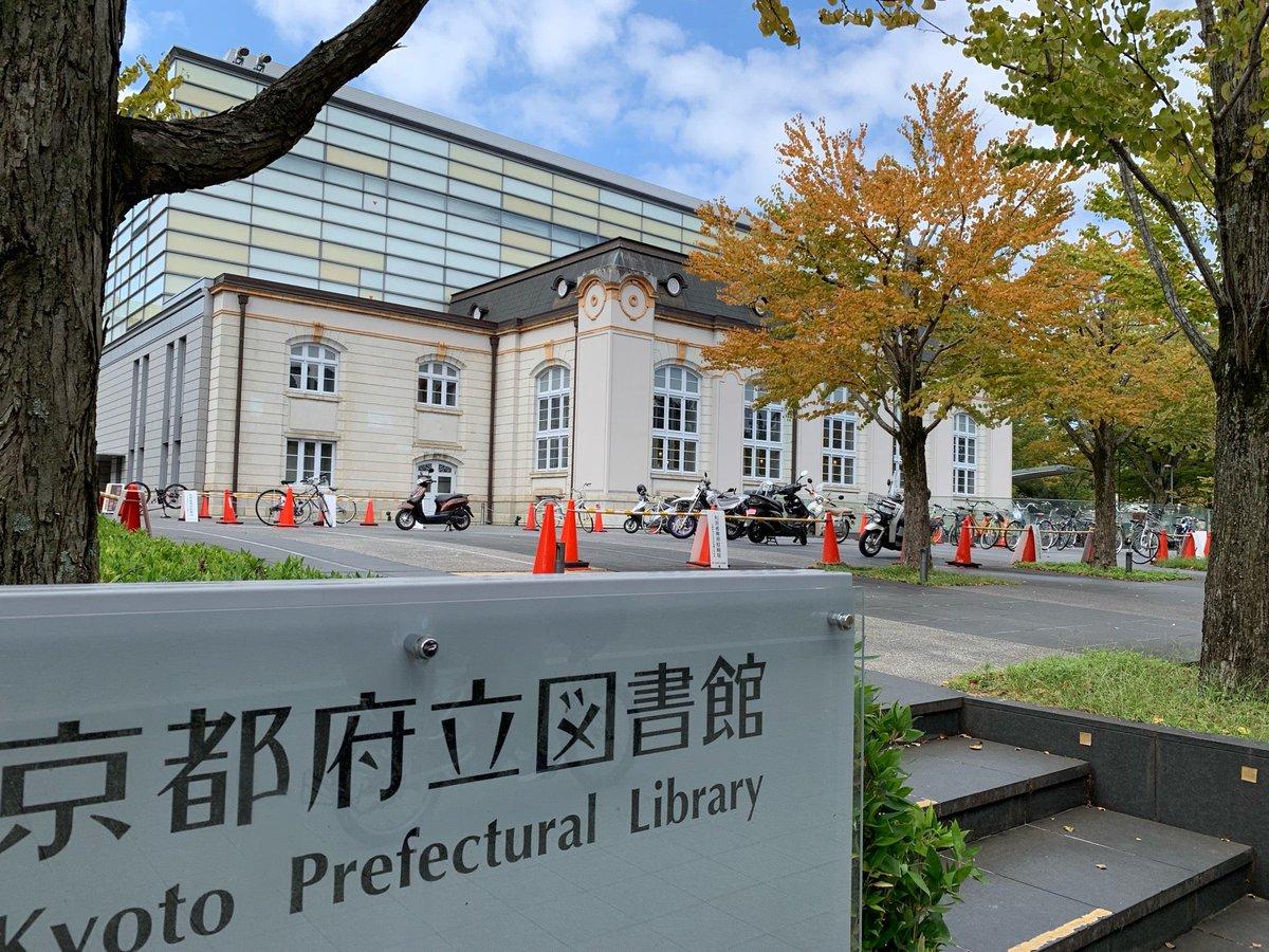 京都府立図書館(1)