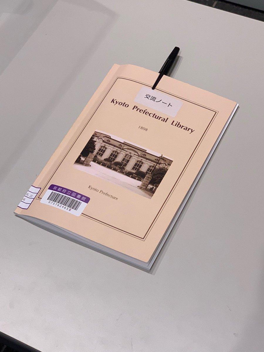 京都府立図書館(3)交流ノート