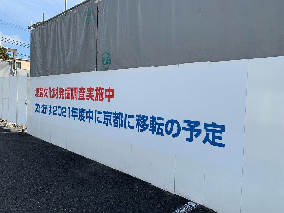 文化庁は2021年度中に京都に移転の予定