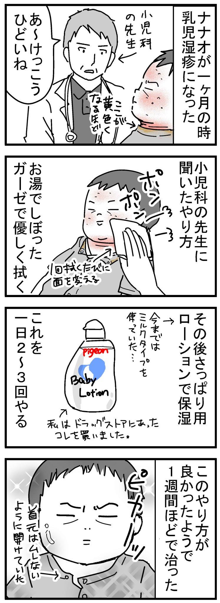 脂漏性湿疹 化粧水