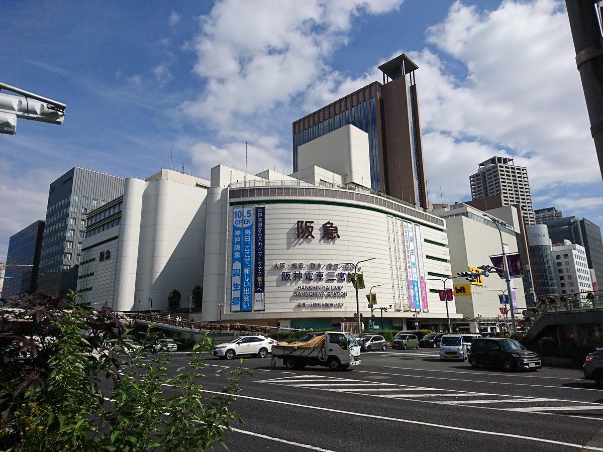 神戸 阪急 百貨店