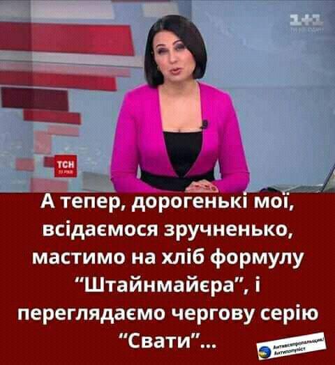 """На """"1+1"""" були журналісти, які не сприймали Зеленського і гнівалися на тих, хто робить про нього сюжети, - нардепка Василевська-Смаглюк - Цензор.НЕТ 5014"""