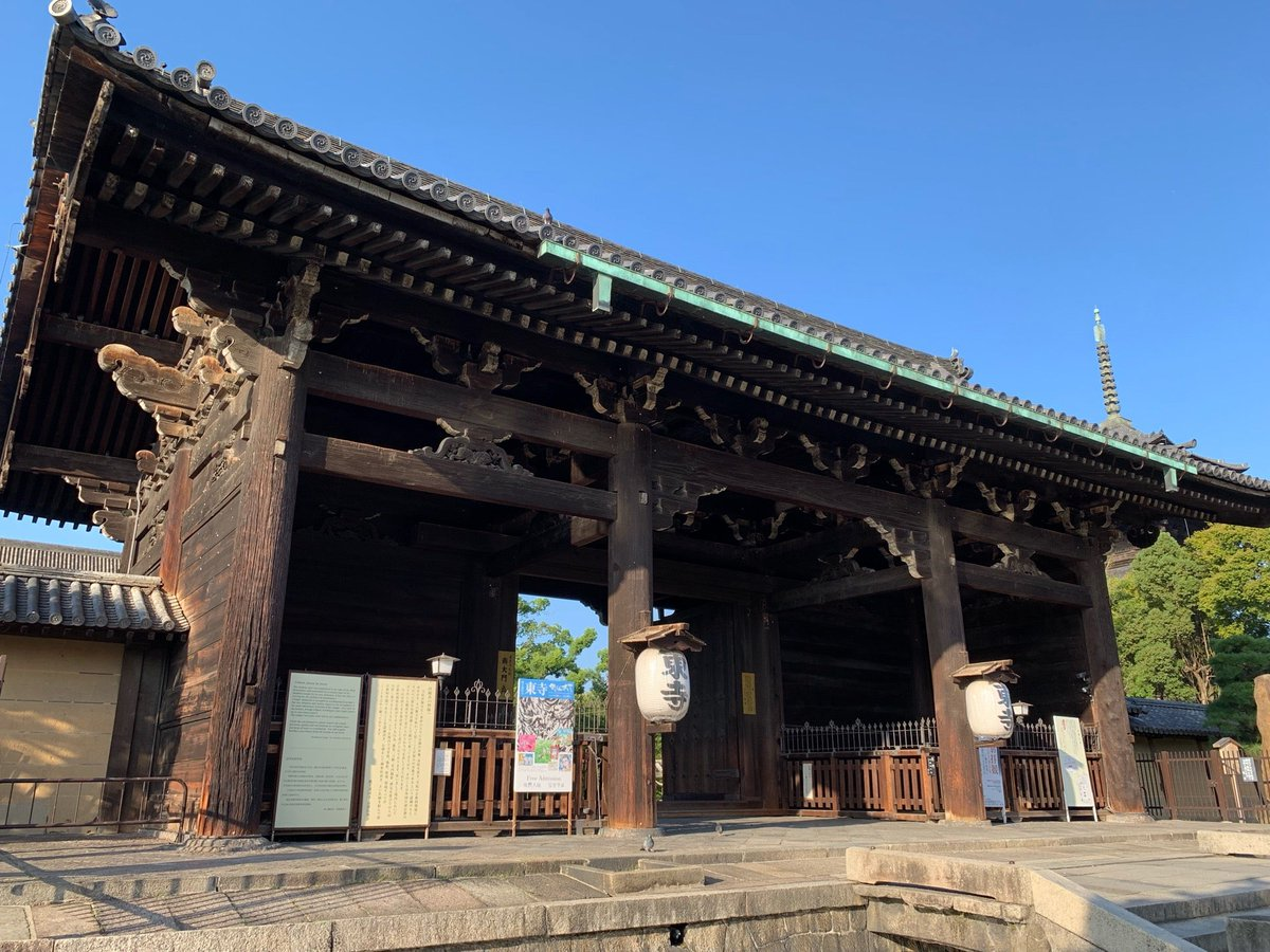 東寺(3)南大門