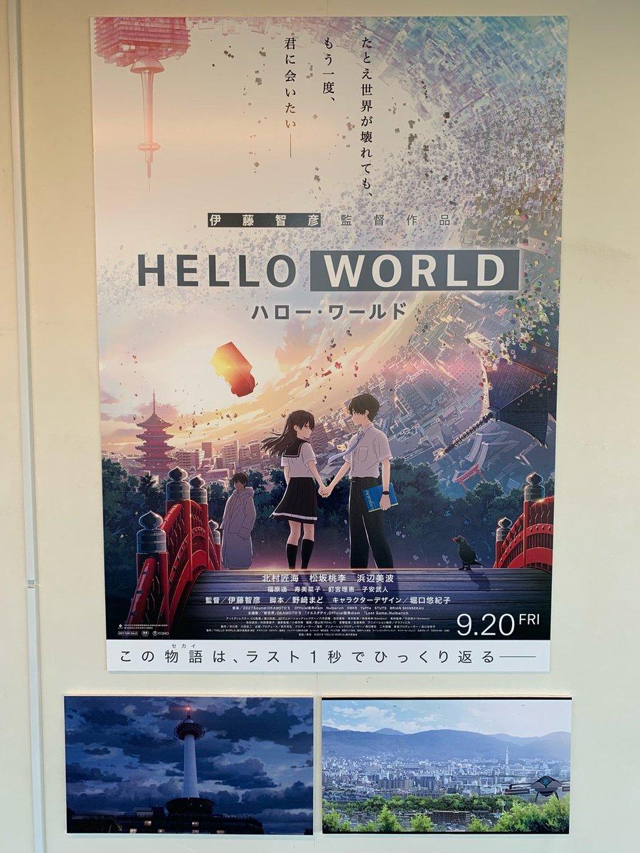 京都タワー(2)ハロー・ワールドパネル展