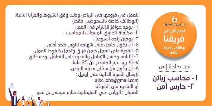 تعلن #أسواق_الجزيرة عن وظائف للسعوديين للعمل بفروعها فى الرياض  1- محاسب زبائن 2- حارس أمن  - لارسال السيرة الذاتية علي : ajsc.jobs@gmail.com او الحضور للشركة العنوان : الرياض - حي السليمانية - شارع موسي بن نصير  #وظائف_الرياض  #الرياض_الان #اسم_حلو_من_اربع_حروف
