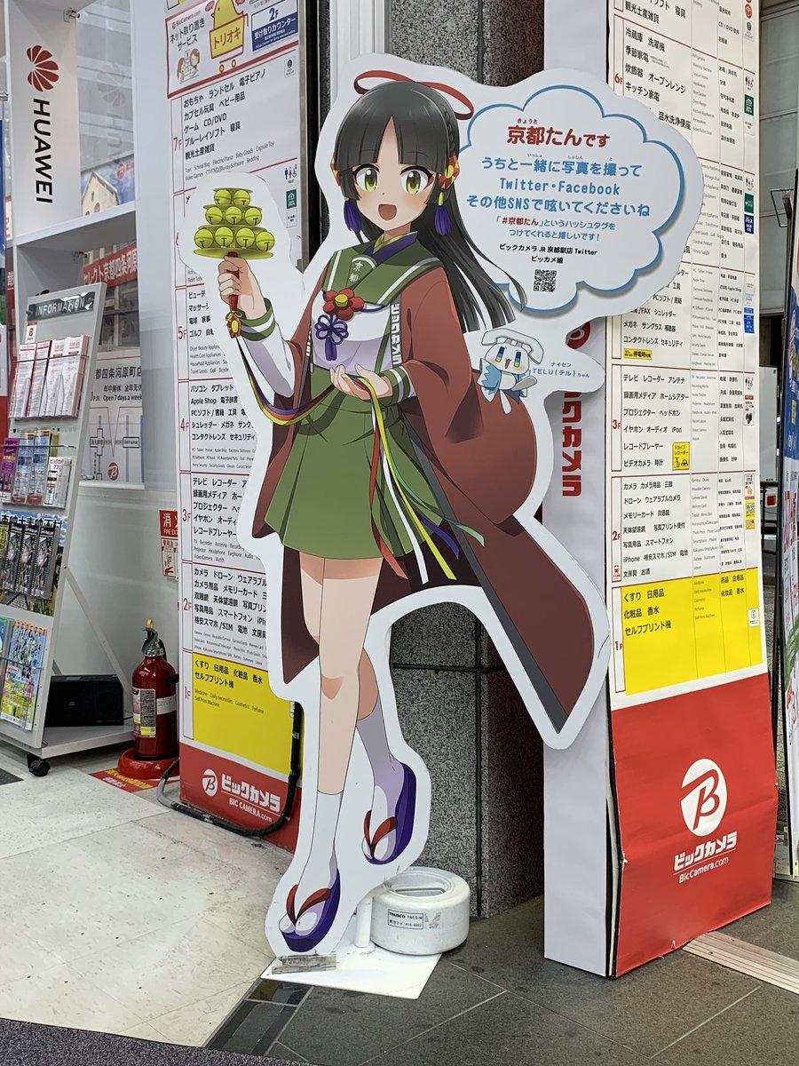 ビックカメラ JR京都駅店(1)京都たん