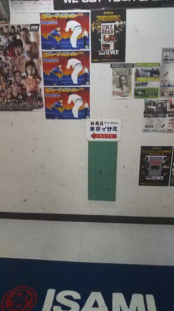 ショップ入口・エレベーターの扉が開くと、あのポスターが目に飛び込んできた。 The poster was visible when the elevator at the shop entrance opened. #東京イサミ  #ラスコンチャス #lascon #jiujitsu #柔術 #代々木 #青帯 #bluedestiny