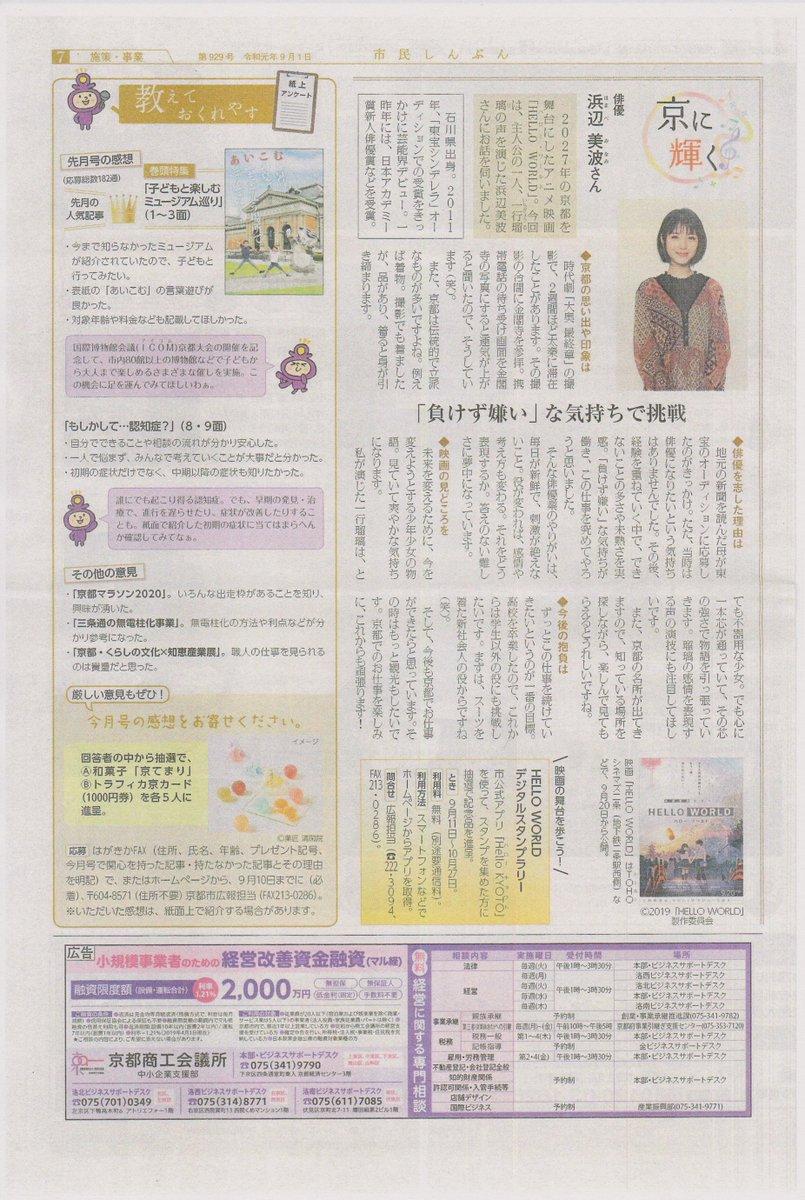 きょうと市民しんぶん 第929号 令和元年9月1日 京に輝く 俳優 浜辺美波さん