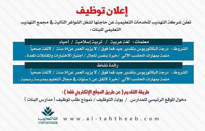 تعلن شركة التهذيب للخدمات التعلمية عن وظائف تعليمية و ادارية للنساء بالدمام  - معلمات ( لغة عربيية - تربية اسلامية - احياء ) - رائدة نشاط  طلب التوظيف : https://docs.google.com/forms/d/e/1FAIpQLSe-_WsOrqVEBgOPQUP9gb4BjIzyuLeEcZK6Tc3J19vYyg7wsQ/viewform  #وظائف_نسائية #وظائف_الدمام #وظائف_الشرقية #وظائف