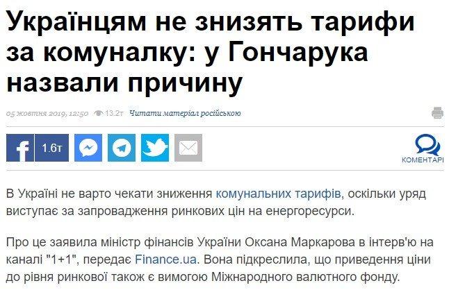 """Навесні хочемо масштабувати успіх партії """"Слуга народу"""" на місцеві вибори, - Корнієнко - Цензор.НЕТ 3385"""
