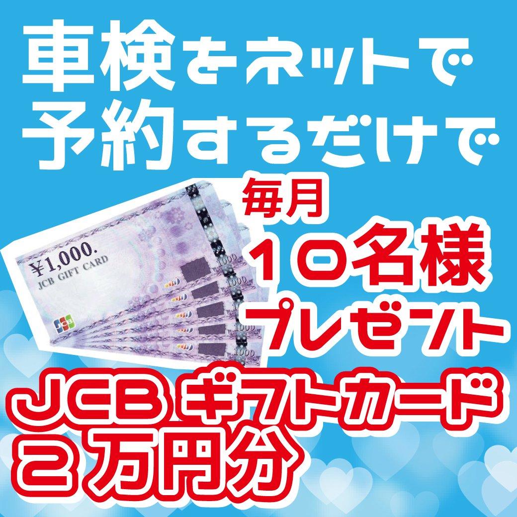 先輩って、やっぱりクソですね。仮想通貨乗っ取らせて、JCBギフト券2万円分プレゼントしてるでしょ!ウケケケ〜!もう、穴掘るしかねえな!車検ネット予約キャンペーン!ネット予約で毎月抽選で10名様にJCBギフト券20,000円分プレゼント!#予約 #gift #プレゼント