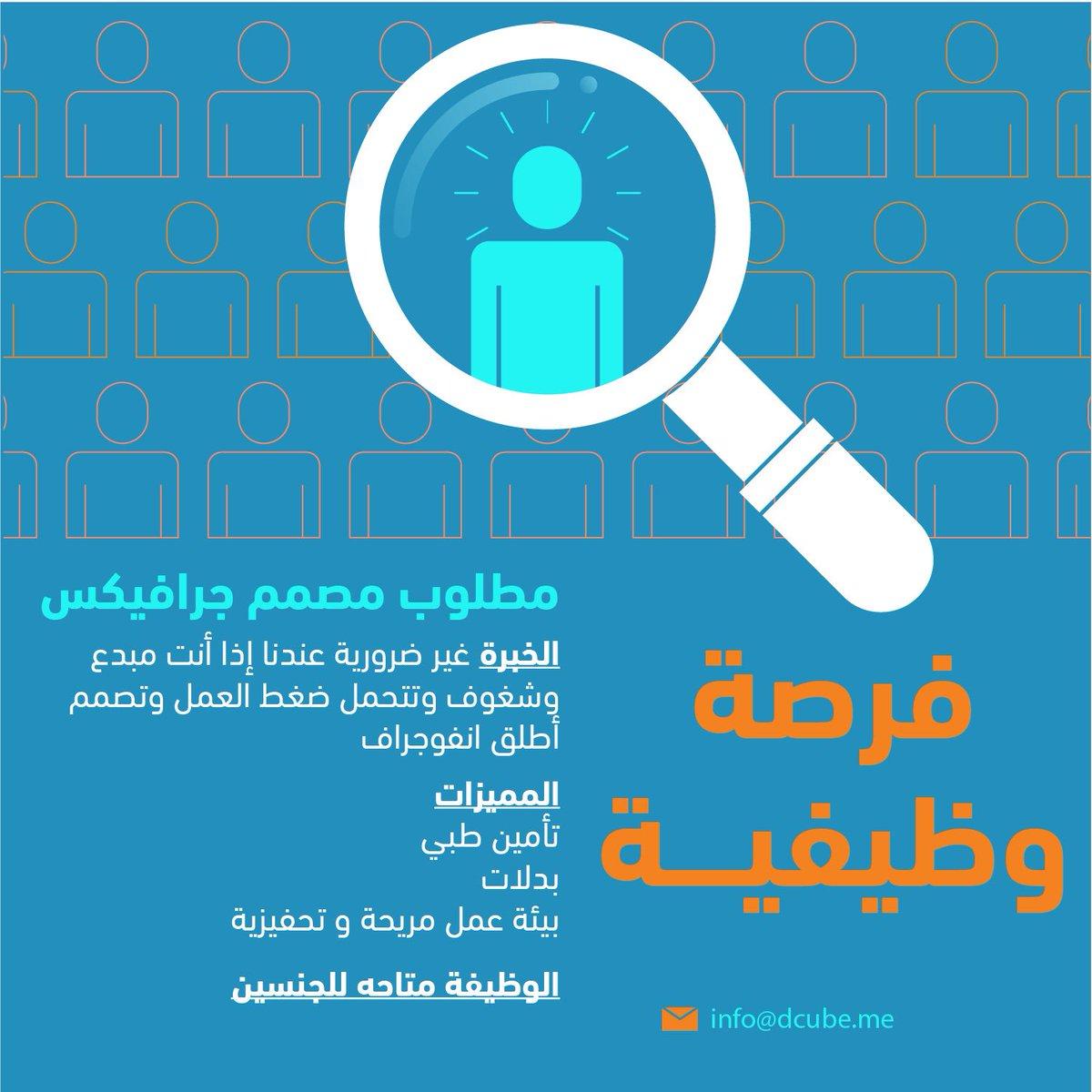 فرص وظيفية للكفاءات السعودية فقط مصمم في مدينة الرياض للمبدعات والمبدعين يرجى إرسال السيرة الذاتية واعمالك على الايميل