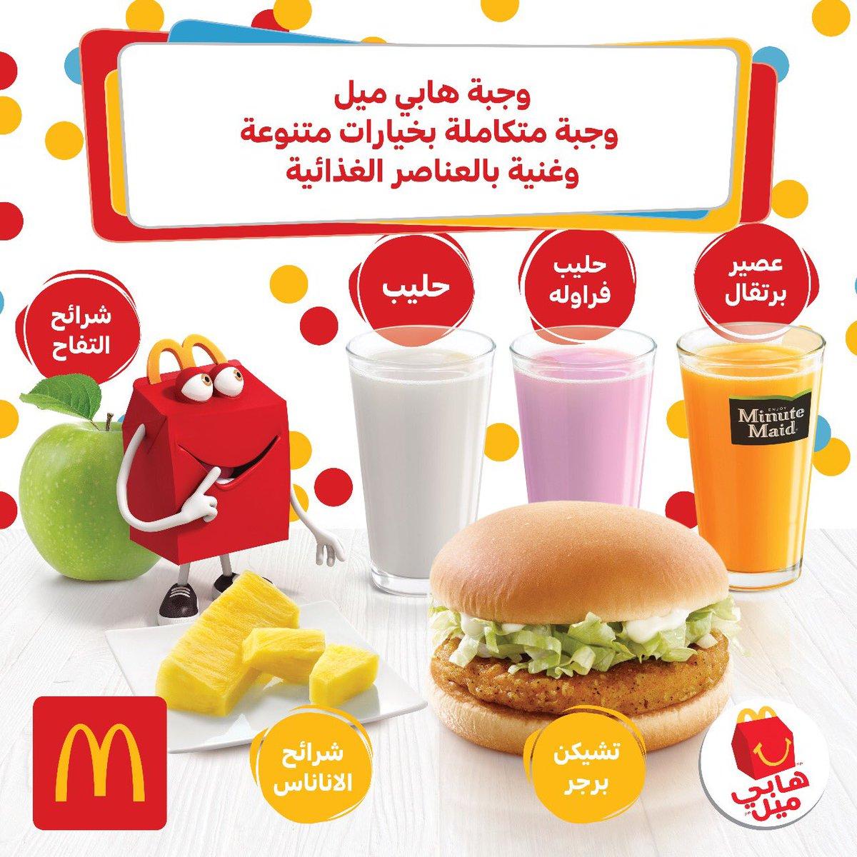 ماكدونالدز السعودية الوسطى والشرقية والشمالية En Twitter وجبة هابي ميل الحل الأفضل لنمو صحي وسليم لطفلك ماكدونالدز هابي ميل