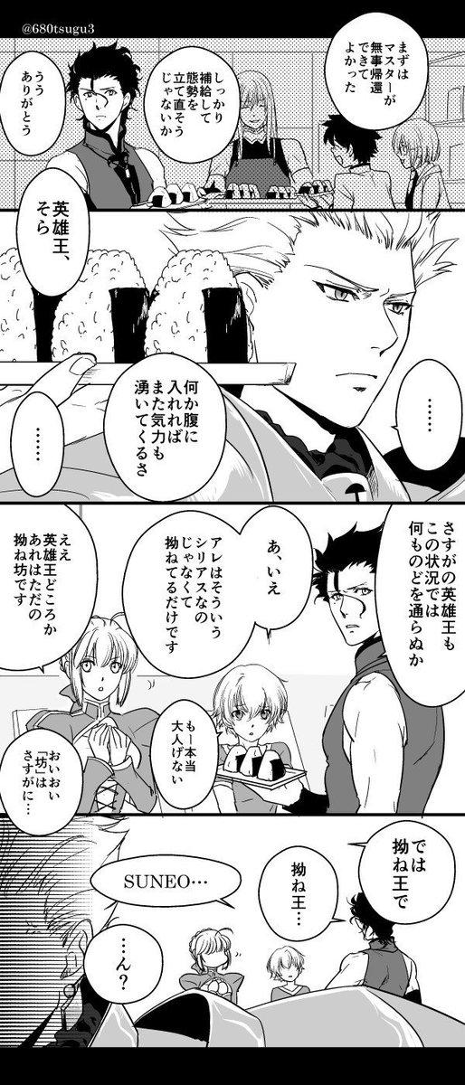 【バビロニア】 Fate/Grand Order -絶対魔獣戦線バビロニア- (2)