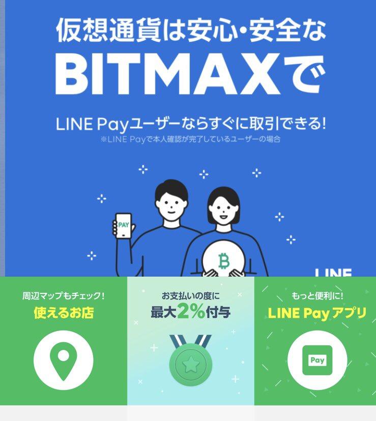 増えてきたお金をちょっとずつ資産に変えていこうと思い、LINEPayで買える仮想通貨の口座申請!1000円未満でも買えるみたいだから、少しずつ増やしていこう。
