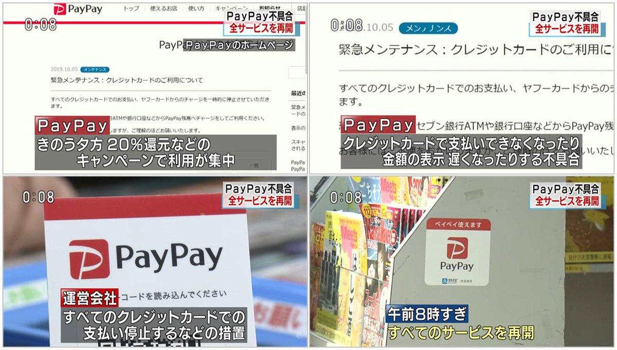 PayPay「全サービス再開」10/5(土) 夕方20%還元などのキャンペーンで利用が集中?支払いができなくなったり、チャージができなくなったり、する不具合?運営会社すべてのクレジットカードでの支払停止など措置10/6(日) 午前8すぎ利用の集中が解消され、すべてのサービスを再開10/6 NHK