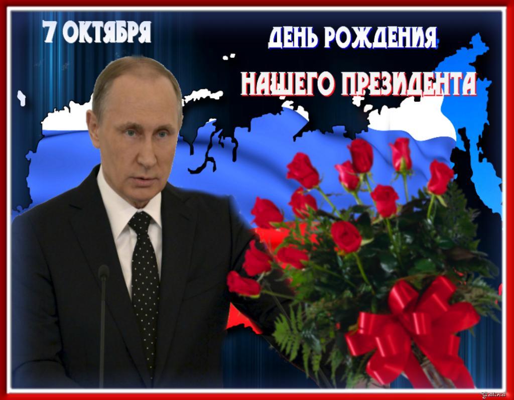 Поздравления с днем рождения от президентов