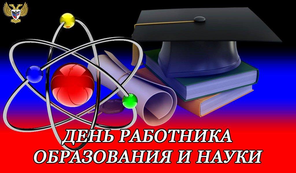 Поздравления с днем работников науки