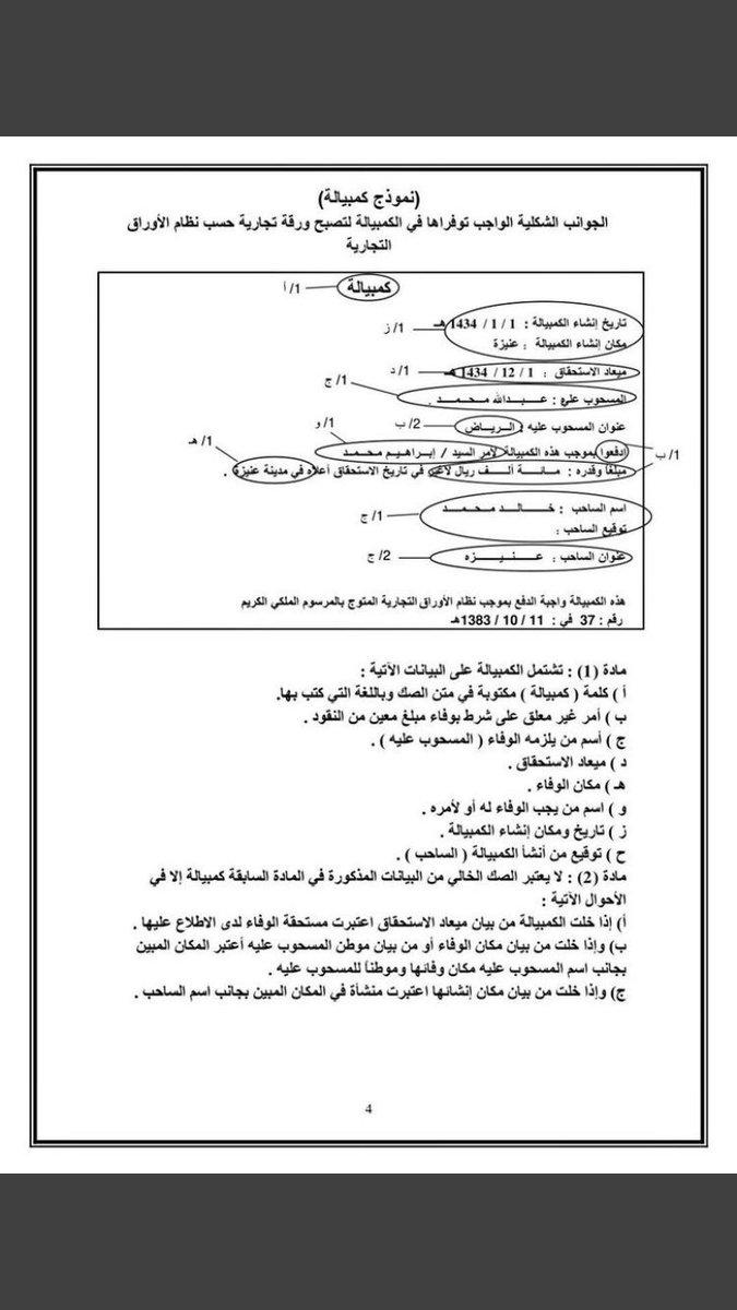 نحو ثقافة قانونية A Twitter في المرفق ١ نموذج شيك ٢ نموذج سند لأمر ٣ نموذج كمبيالة قانون ثقافة قانونية السعودية