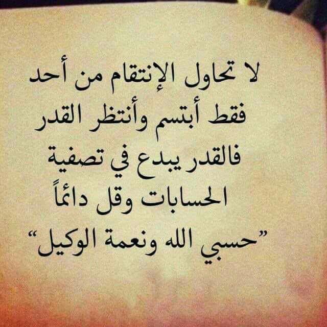 La2eeeem On Twitter حسبي الله ونعم الوكيل في اشخاص يعرفون انفسهم حسبي الله ونعم الوكيل فيهم وكفى