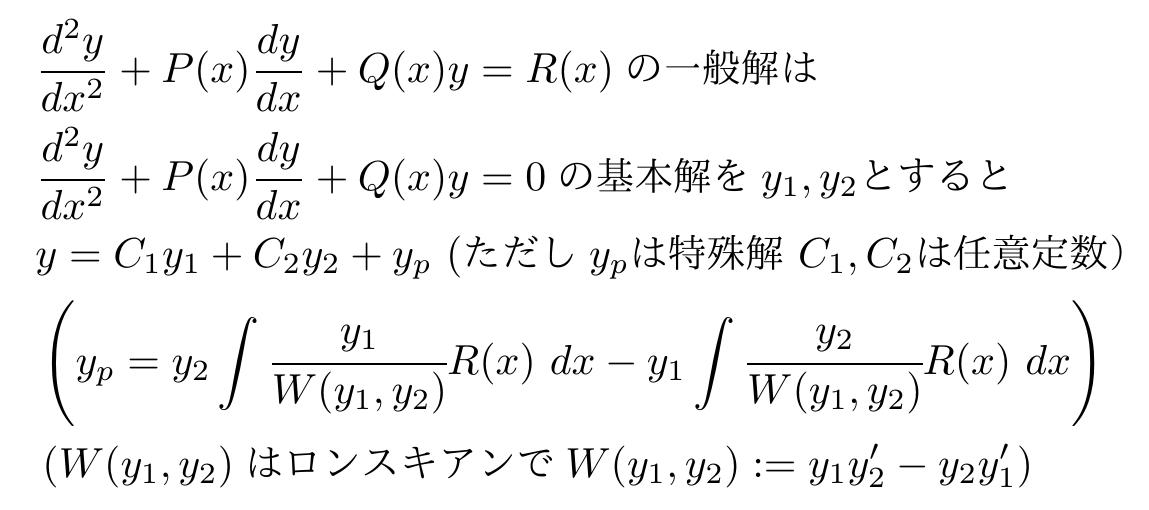 線形 微分 方程式 1 階