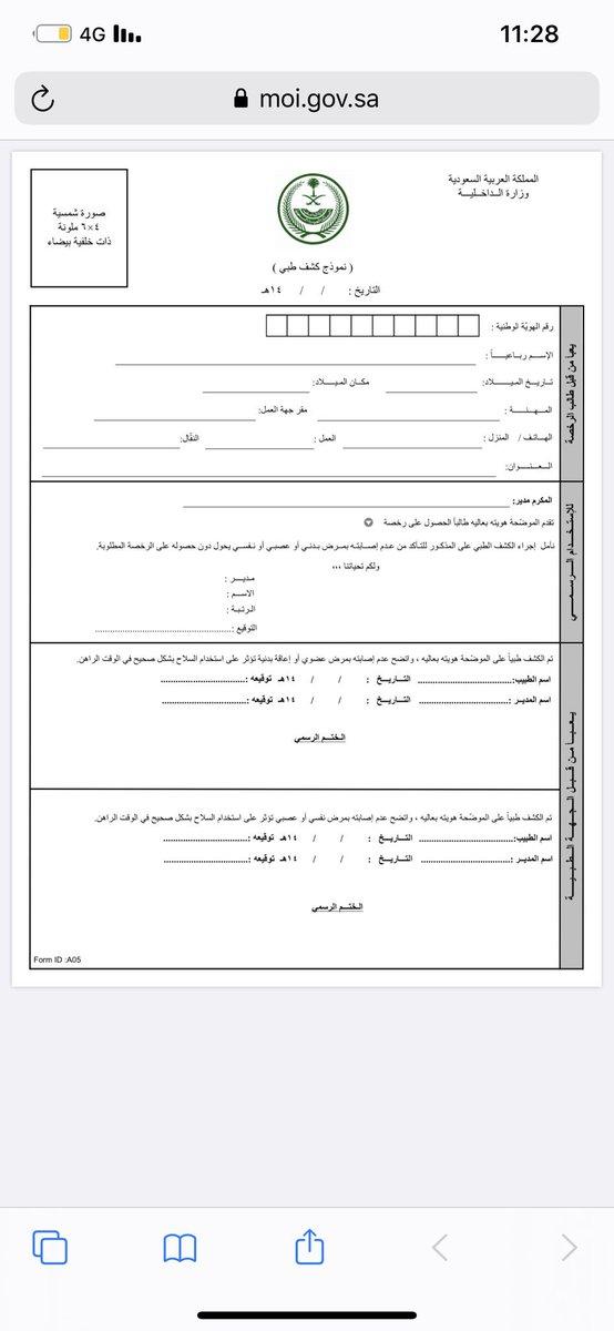 نموذج رخصة قيادة تحميل مباشر عرب بوكس