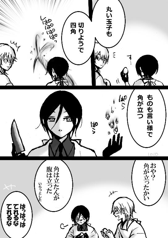 """1010@落描帖 on Twitter: """"鶴薬で玉子に関する都々逸 「ぬしと私は玉子 ..."""