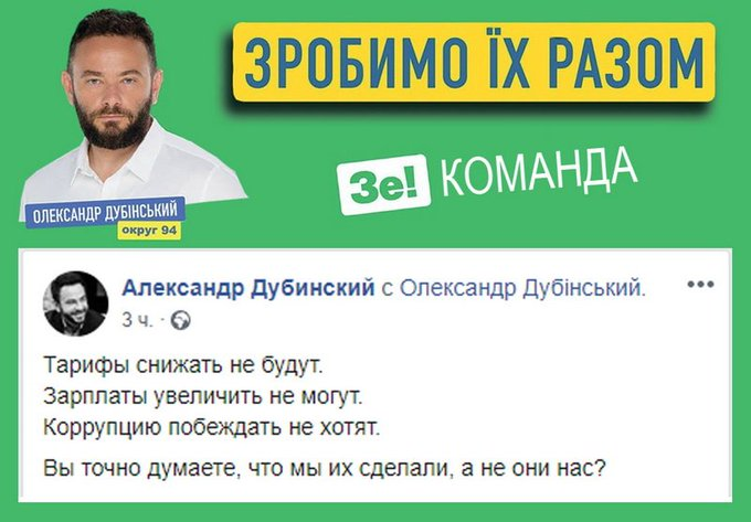 """На """"1+1"""" были журналисты, которые не воспринимали Зеленского и злились на тех, кто делает о нем сюжеты, - нардеп Василевская-Смаглюк - Цензор.НЕТ 5223"""