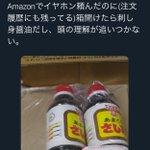イヤホン買ったら、刺身醤油が届いた!こんなことってあるんだ!