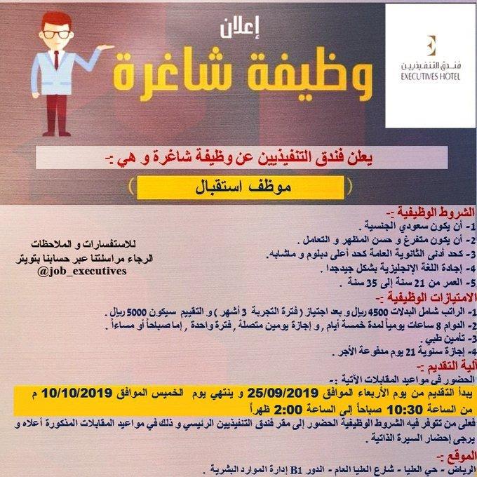 يعلن #فندق_التنفيذيين عن وظائف للسعوديين فى #الرياض -موظف استقبال - اخر موعد للتقديم الخميس القادم 10 اكتوبر - العنوان بالاعلان المرفق #وظائف #وظائف_الرياض #وظائف_شاغرة #وظيفة