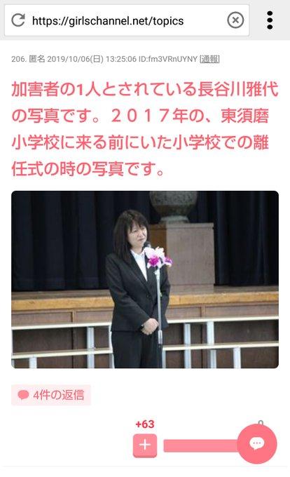 長谷川 東須磨 小学校