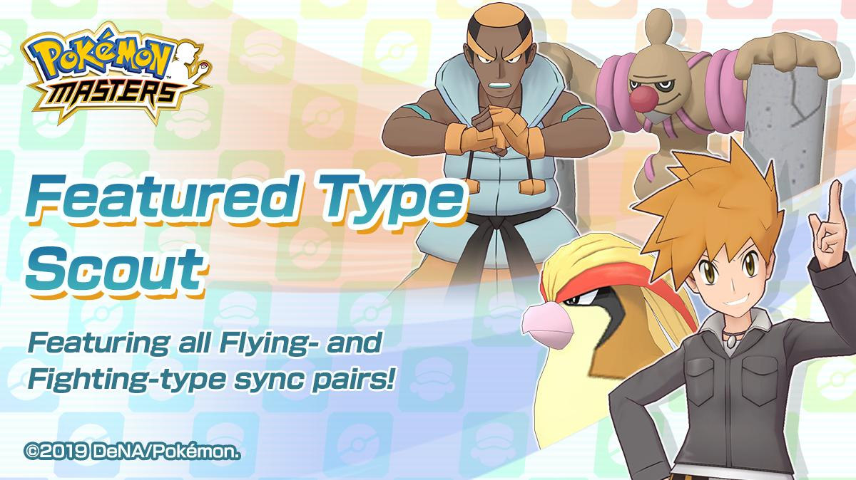 It's time to let your hearts soar while you get into the fighting spirit. 5★ Flying and Fighting types will soon be featured in the sync pair scout! Stay tuned for more info. #PokemonMasters